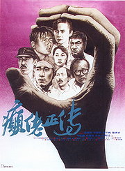 The Lunatics (Din lo jing juen)