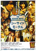 Sh�saido m�teru (Seaside Motel)