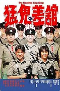 Meng gui cha guan (The Haunted Copshop) (The Haunted Cop Shop of Horrors)