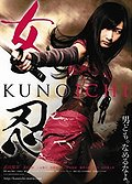 The Kunoichi: Ninja Girl (Kunoichi)