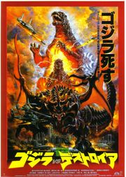 Godzilla Vs. Destroyah