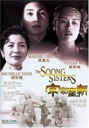 The Soong Sisters (1997)