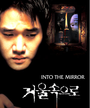 Geoul sokeuro (Into the Mirror)