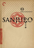 Sanjuro (Tsubaki Sanjr)