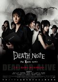 Death Note: The Last Name (Desu nto 2)