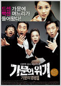 Gamunui wigi: Gamunui yeonggwang 2 (Marrying the Mafia II)