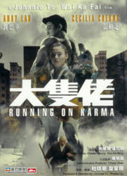Daai chek liu (Running on Karma) (An Intelligent Muscle Man)