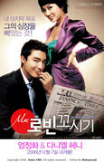 Miseuteo robin ggosigi (Seducing Mr. Perfect)
