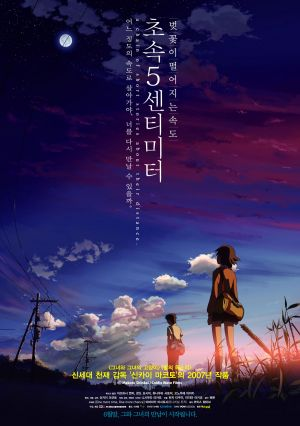By�soku 5 senchim�toru (5 Centimeters per Second) (A Chain of Short Stories about Their Distance)