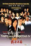 97 goo waak jai jin mo bat sing (97 Wise Guys No War Cannot Be Won)(Young and Dangerous 4)