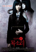 Yeogo goedam 4: Moksori (Whispering Corridors 4: The Voice) (High School Girl's Ghost Story 4: Voice Letter) (Ghost Voice)