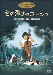 Sero hiki no G�shu (Goshu the Cellist)