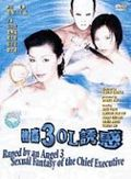 Keung gaan 3: Ol yau waak (Raped by an Angel 3: Sexual Fantasy of the Chief Executive)