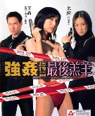 Jiang jian zhong ji pian zhi zui hou gao yang (Raped by an Angel 4: The Raper's Union)
