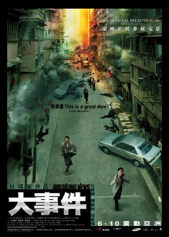 [HK] Breaking News FRENCH DVDRIP XVID preview 0